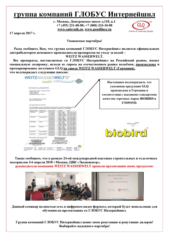 Письмо партнерам о дистрибьюторском соглашении с WEITZ WASSERWELT