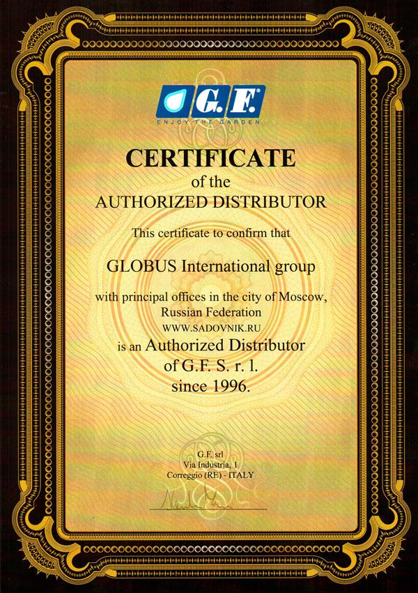 Глобус Интернейшнл - официальный партнер G.F.