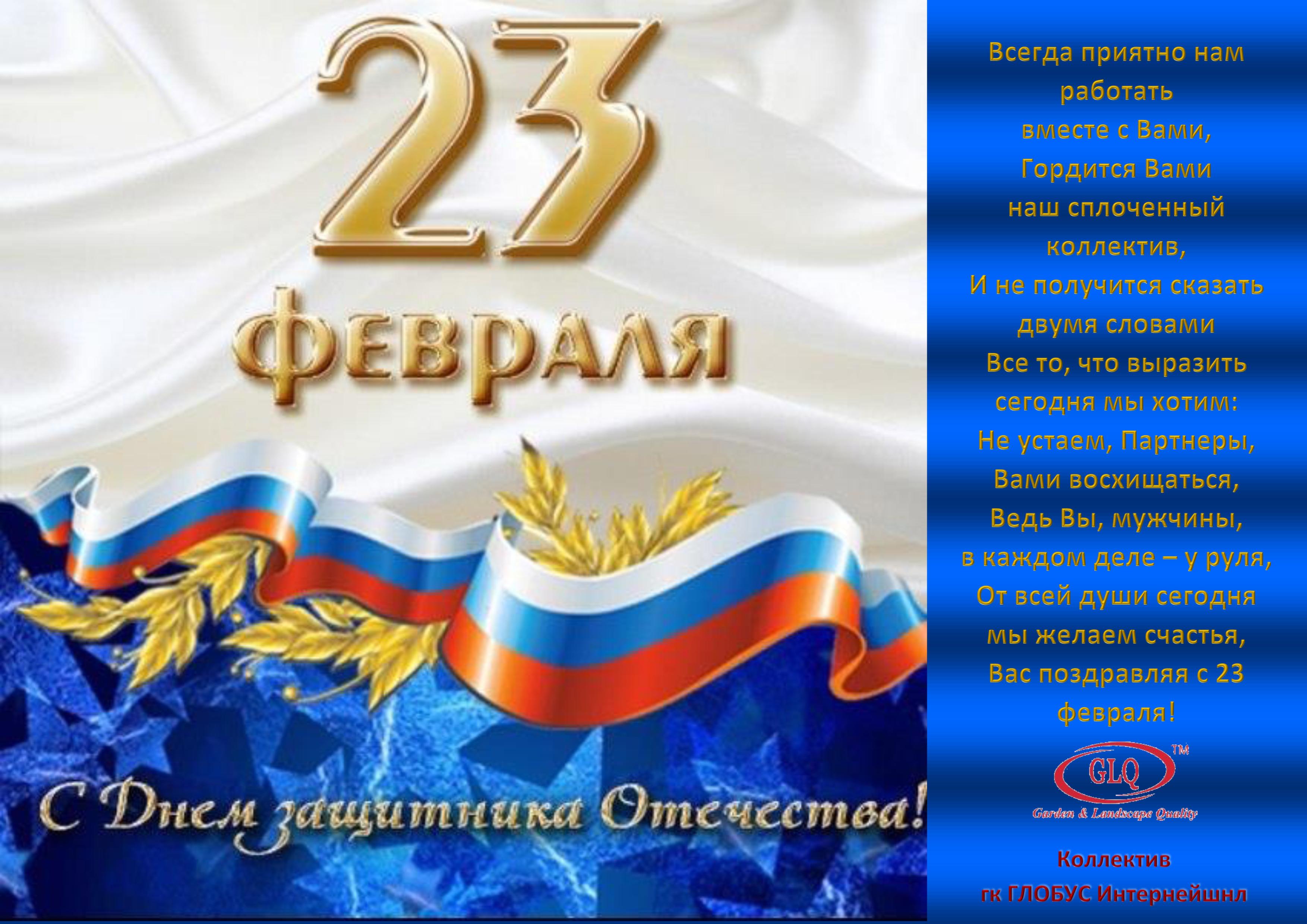 Картинки к 23 февраля день защитника отечества, юбилеем